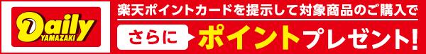 【デイリーヤマザキ 】対象商品1個につきさらにポイントプレゼント!