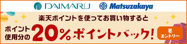 【大丸・松坂屋】大還元祭!ポイント使用分の20%をポイントバック