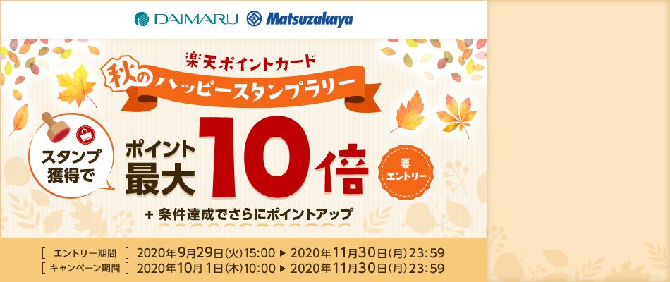 【大丸・松坂屋】秋のハッピースタンプラリー