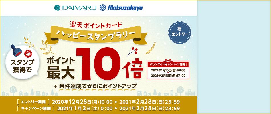 【大丸・松坂屋】楽天ポイントカード ハッピースタンプラリー