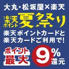 大丸松坂屋百貨店「楽天ポイント夏祭り」