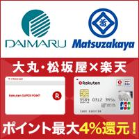 大丸松坂屋百貨店ポイント倍倍キャンペーン!