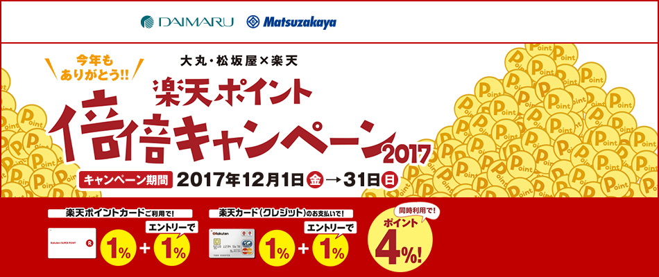 【大丸・松坂屋】倍倍キャンペーンでポイントアップ!