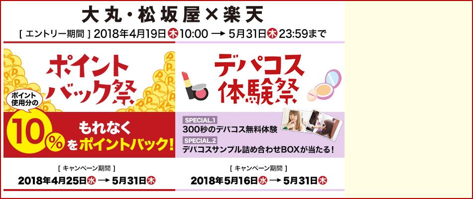 大丸・松坂屋 ポイントバック祭