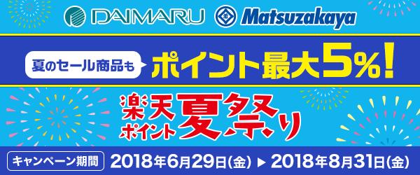 【大丸・松坂屋】夏のセール品もポイント最大5%還元!