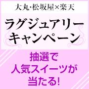 【大丸・松坂屋】抽選で人気スイーツが当たる!