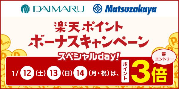 【大丸・松坂屋】楽天ポイントカードご利用でポイント2倍!さらにスペシャルdayはポイント3倍!
