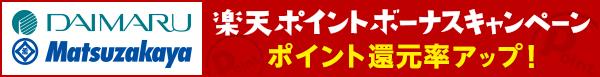 大丸・松坂屋×楽天 楽天ポイント ボーナスキャンペーン