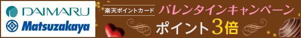 大丸・松坂屋×楽天 バレンタインキャンペーン