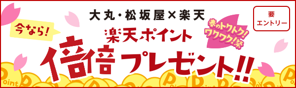 【大丸・松坂屋】エントリーしてお買い物でポイントアップ!楽天ポイント倍倍プレゼントキャンペーン