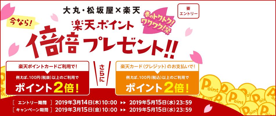 【楽天ポイントカード】大丸・松坂屋×楽天 春のトクトク!ワクワク!祭