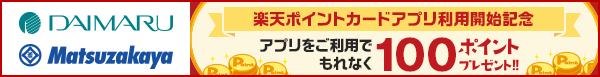 楽天ポイントカードアプリをご利用でもれなく100ポイントプレゼント!キャンペーン
