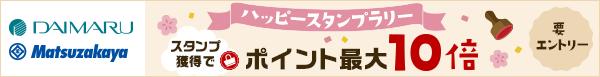 【大丸・松坂屋×楽天】楽天ポイントカード大感謝祭