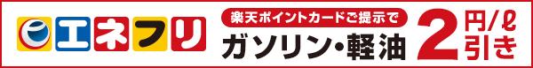 楽天ポイントカード提示でガソリンがリッター2円引き!