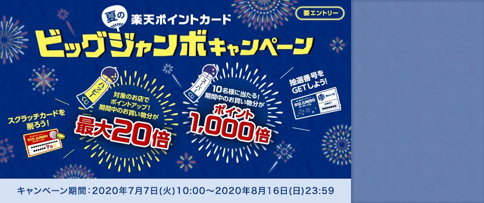 【楽天ポイントカード】夏の楽天ポイントカードビッグジャンボキャンペーン