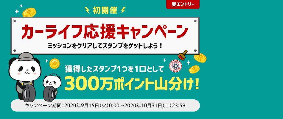 【楽天ポイントカード】カーライフ応援キャンペーン!ミッションクリアで300万ポイント山分け!