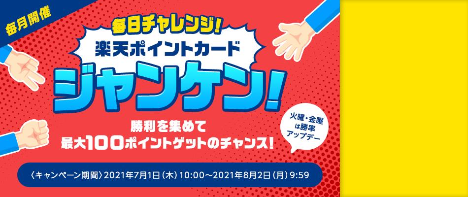 【楽天ポイントカード】毎日チャレンジ!楽天ポイントカードジャンケン!
