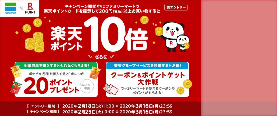 【ファミリーマート】楽天ポイントカードを提示してお買い物するとポイント10倍!
