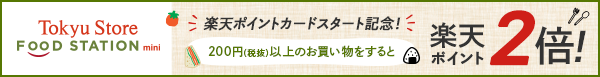 【TokyuStore FoodStation mini】楽天ポイントカードスタート記念!