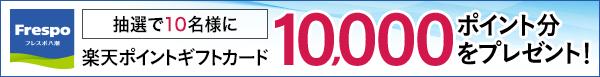 【フレスポ八潮】抽選で10名様に楽天ポイントギフトカードプレゼント!