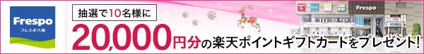 【フレスポ八潮】抽選で楽天ポイントギフトカードプレゼント