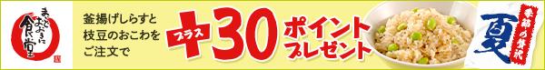 【まいどおおきに食堂】釜揚げしらすと枝豆のおこわをご注文で30ポイントプレゼント!