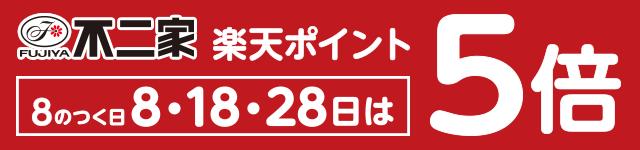 【不二家】8のつく日はポイント5倍キャンペーン