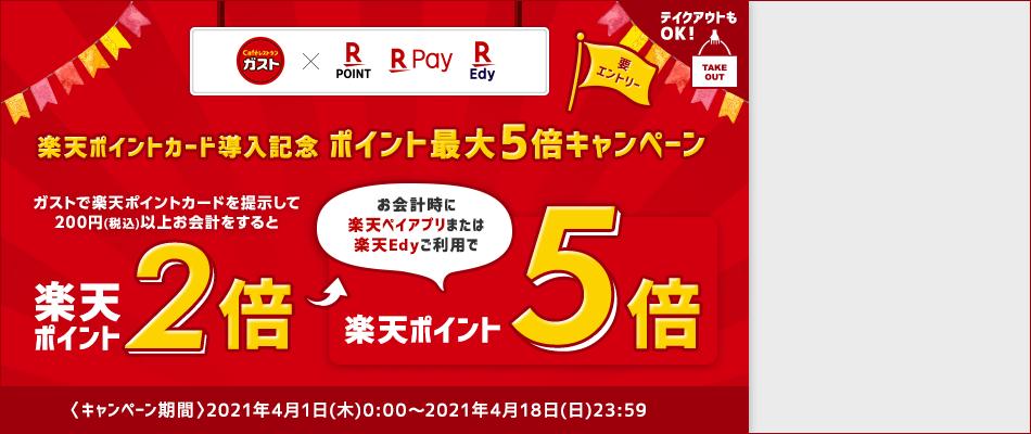 【ガスト】楽天ポイントカード導入記念 ポイント最大5倍キャンペーン
