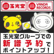 【玉光堂】 新譜予約でポイントアップ!