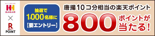 【ほっかほっか亭】新からあげ誕生!抽選で1,000名様にからあげ10コ分相当の楽天ポイント(800ポイント)をプレゼント!