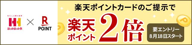 【ほっかほっか亭】新しくなったカレー発売記念!ポイント2倍キャンペーン