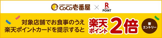 【壱番屋グループ】サービス開始記念キャンペーン