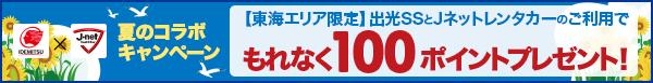 出光×Jネットレンタカー両方使うともれなく100ポイント付与