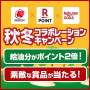 【出光x楽天GORA】給油ポイント2倍!秋冬コラボキャンペーン