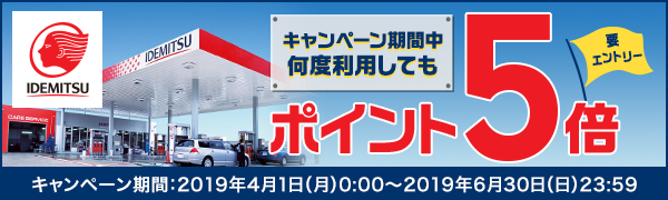 【出光サービスステーション】エントリー+給油でポイント5倍!