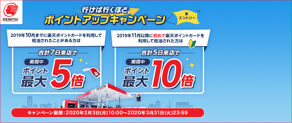 【出光】行けば行くほどポイントアップキャンペーン!