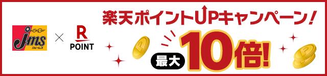 【ジェームス】対象商品のご購入または対象サービスをご利用で楽天ポイント最大10倍プレゼント!