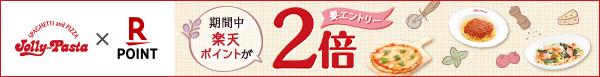 【ジョリーパスタ】楽天ポイントカード導入記念キャンペーン