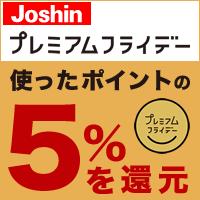 【ジョーシン】2月24日・25日・26日は利用ポイント還元!