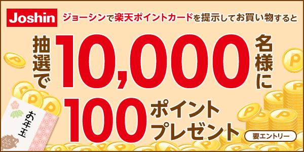 【ジョーシン】ジョーシンでお買い物すると10,000名様に100ポイントプレゼント!