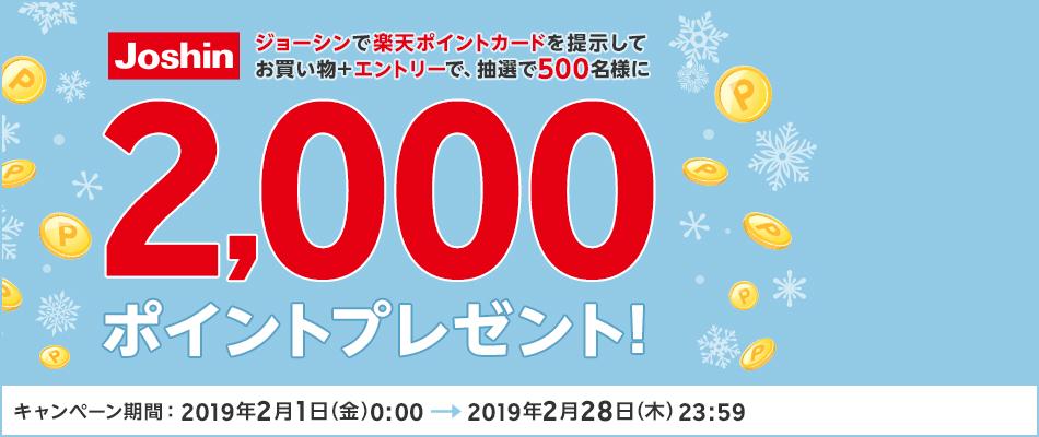 【ジョーシン】2,000ポイントを500名にプレゼント!