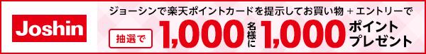 【ジョーシン】抽選で1,000名様に1,000ポイントプレゼント!