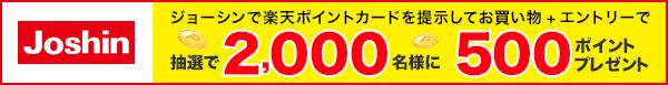 抽選で2,000名様に500ポイントプレゼント!