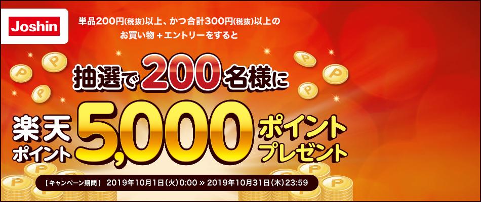 【ジョーシン】抽選で200名様に5,000ポイントプレゼント!