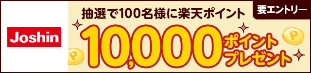【ジョーシン】抽選で100名様に10,000ポイントプレゼント!