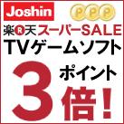 [ジョーシン×楽天スーパーSALE]TVゲームソフト全品3倍