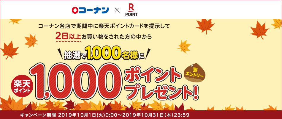 【コーナン】抽選で1,000名様に1,000ポイントプレゼント!