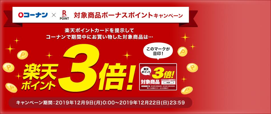 【コーナン】対象商品は楽天ポイント3倍!ボーナスポイントキャンペーン