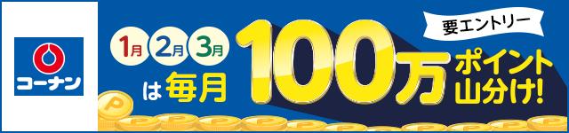 【コーナン】3ヶ月連続100万ポイント山分けキャンペーン