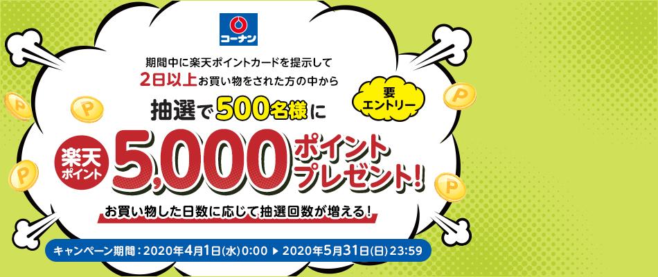 【コーナン】抽選で500名様に5,000ポイントが当たるキャンペーン